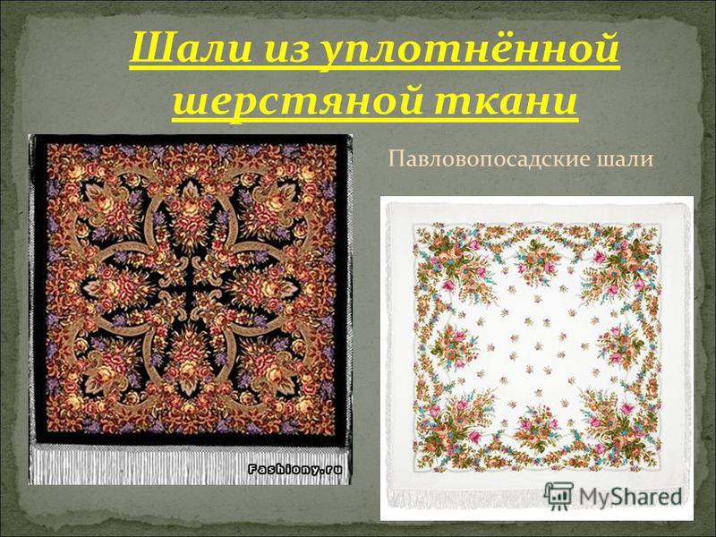 Шали из уплотнённой шерстяной ткани Павловопосадские шали
