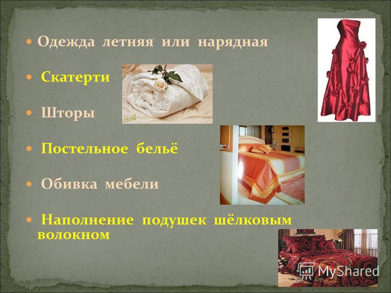 Одежда летняя или нарядная Скатерти Шторы Постельное бельё Обивка мебели Наполнение подушек шёлковым волокном