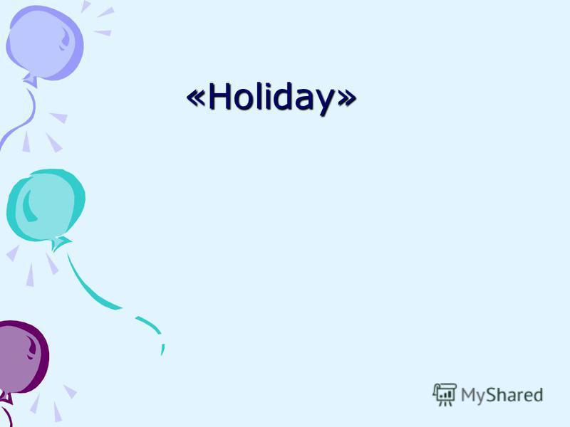 «Holiday»