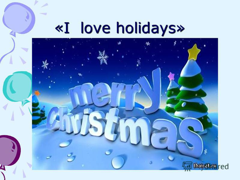 «I love holidays»