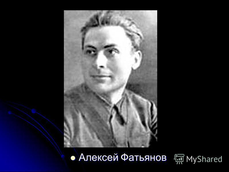 Алексей Фатьянов Алексей Фатьянов