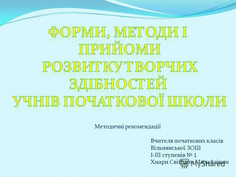 Методичні рекомендації Вчителя початкових класів Вільнянської ЗОШ І-ІІІ ступенів 1 Хмари Світлани Михайлівни