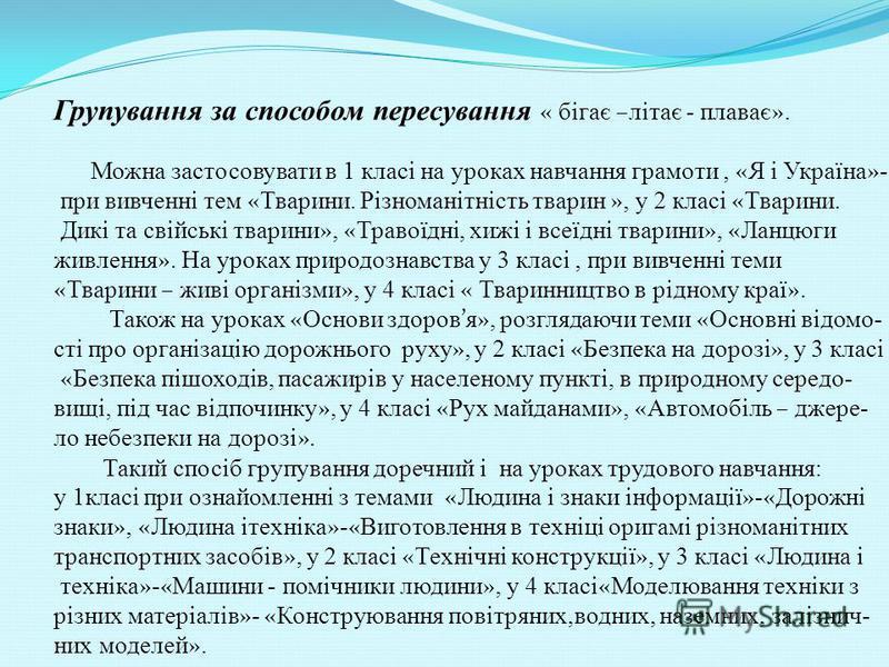 Групування за способом пересування « бігає – літає - плаває ». Можна застосовувати в 1 класі на уроках навчання грамоти, « Я і Україна » - при вивченні тем « Тварини. Різноманітність тварин », у 2 класі « Тварини. Дикі та свійські тварини », « Травої