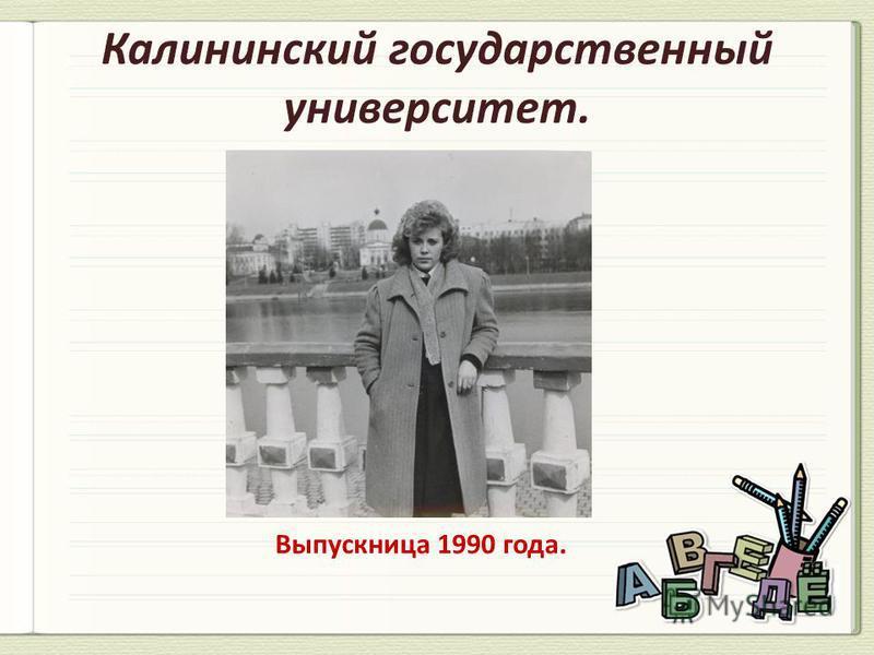 Выпускница 1990 года.