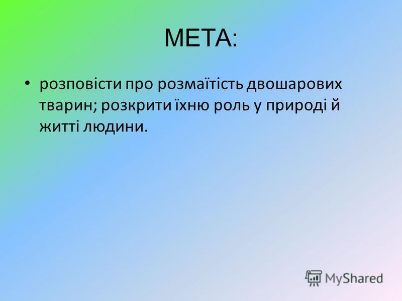 МЕТА: розповісти про розмаїтість двошарових тварин; розкрити їхню роль у природі й житті людини.