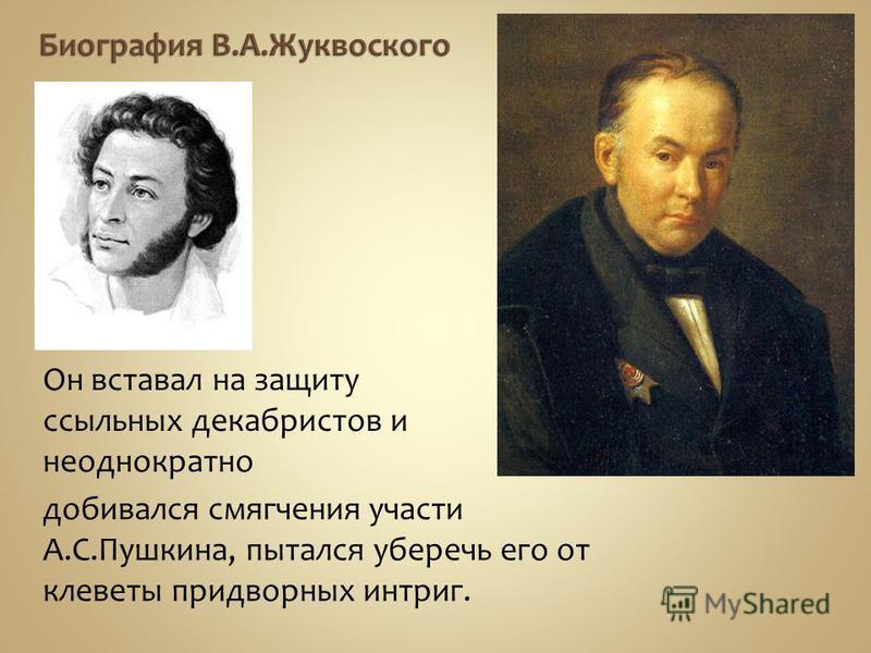 Он вставал на защиту ссыльных декабристов и неоднократно добивался смягчения участи А.С.Пушкина, пытался уберечь его от клеветы придворных интриг.