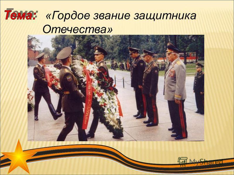 «Гордое звание защитника Отечества»