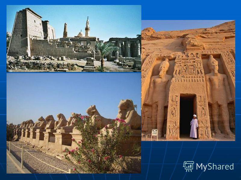 Архитектура Древнего Египта известна нам по сооружениям гробниц, храмовых и дворцовых комплексов. Архитектура Древнего Египта известна нам по сооружениям гробниц, храмовых и дворцовых комплексов.