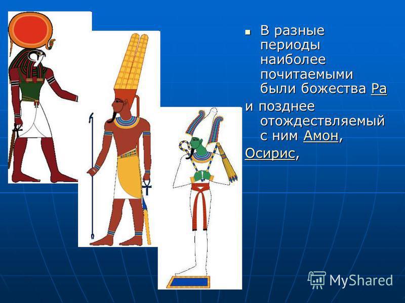 В разные периоды наиболее почитаемыми были божества Р Р Р Р Р ааааи позднее отождествляемый с ним А А А А А мм ооо инн, ОООО сс ии р-р-р ии сс,