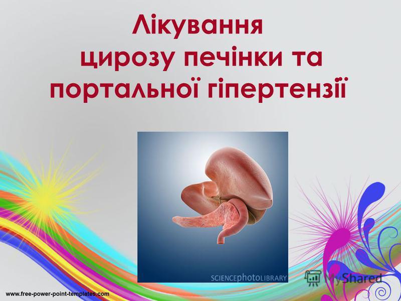 Лікування цирозу печінки та портальної гіпертензії