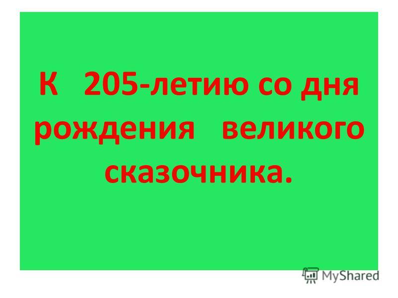 К 205-летию со дня рождения великого сказочника.