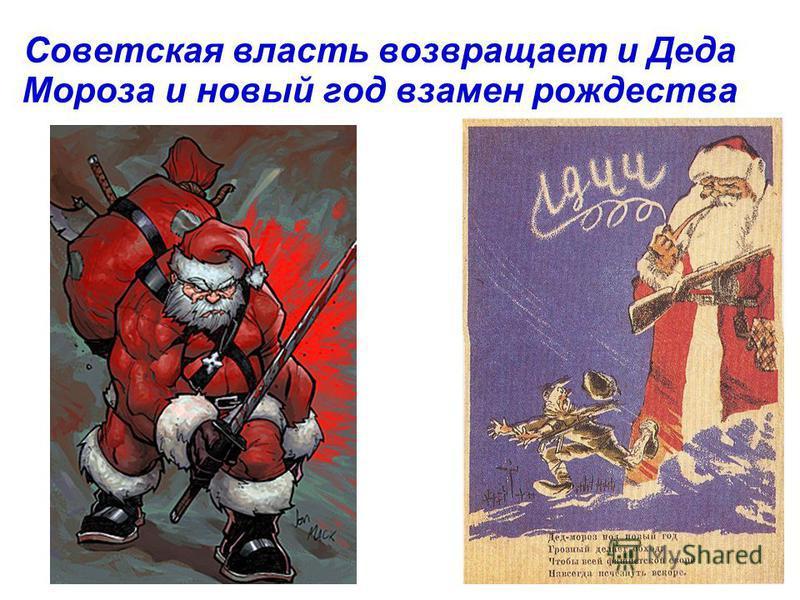 Советская власть возвращает и Деда Мороза и новый год взамен рождества