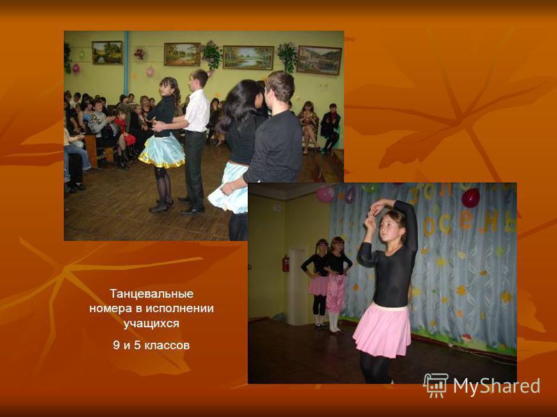 Танцевальные номера в исполнении учащихся 9 и 5 классов