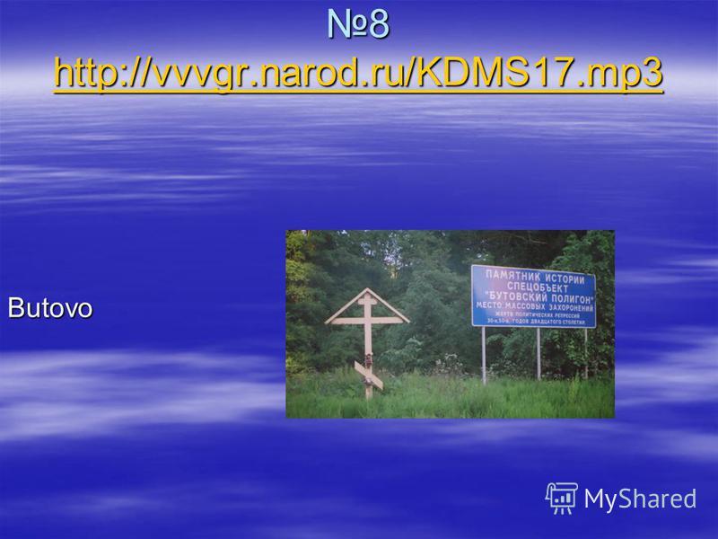 8 http://vvvgr.narod.ru/KDMS17.mp3 http://vvvgr.narod.ru/KDMS17.mp3 http://vvvgr.narod.ru/KDMS17.mp3Butovo
