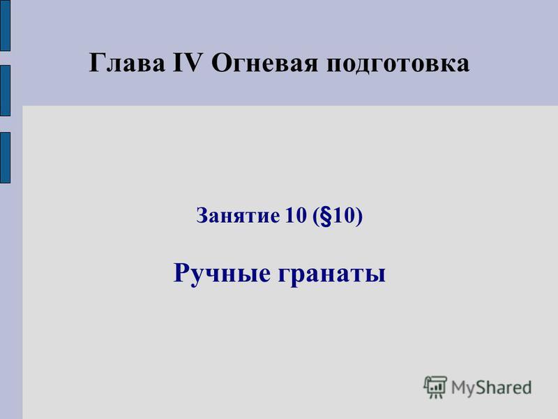 Глава IV Огневая подготовка Занятие 10 (§10) Ручные гранаты