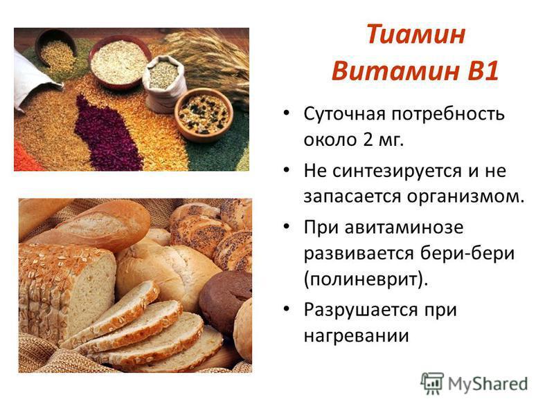 Тиамин Витамин В1 Суточная потребность около 2 мг. Не синтезируется и не запасается организмом. При авитаминозе развивается бери-бери (полиневрит). Разрушается при нагревании