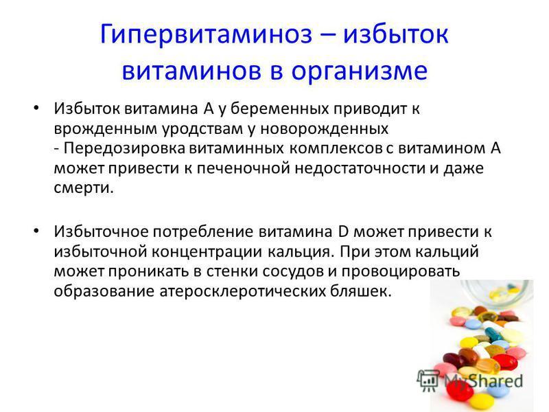 Гипервитаминоз – избыток витаминов в организме Избыток витамина А у беременных приводит к врожденным уродствам у новорожденных - Передозировка витаминных комплексов с витамином А может привести к печеночной недостаточности и даже смерти. Избыточное п