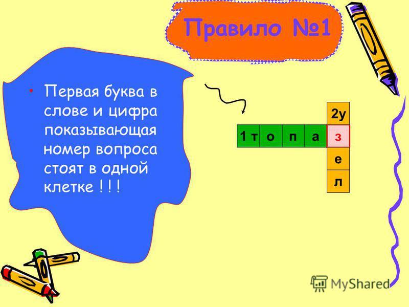 Первая буква в слове и цифра показывающая номер вопроса стоят в одной клетке ! ! ! Правило 1 о п 1 таз 2 у е л