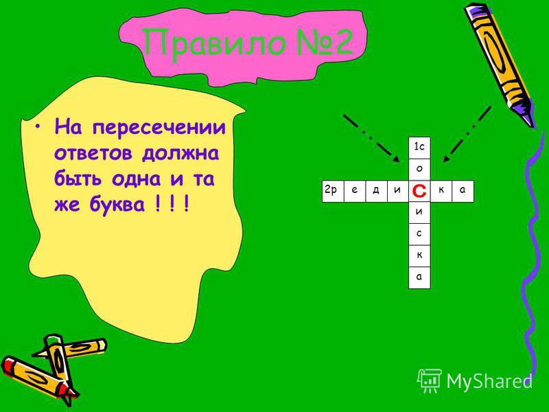 Правило 2 На пересечении ответов должна быть одна и та же буква ! ! ! 1 с о и с к аикаде 2 р