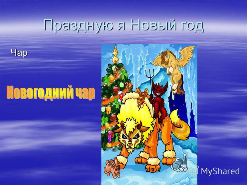 Праздную я Новый год Чар
