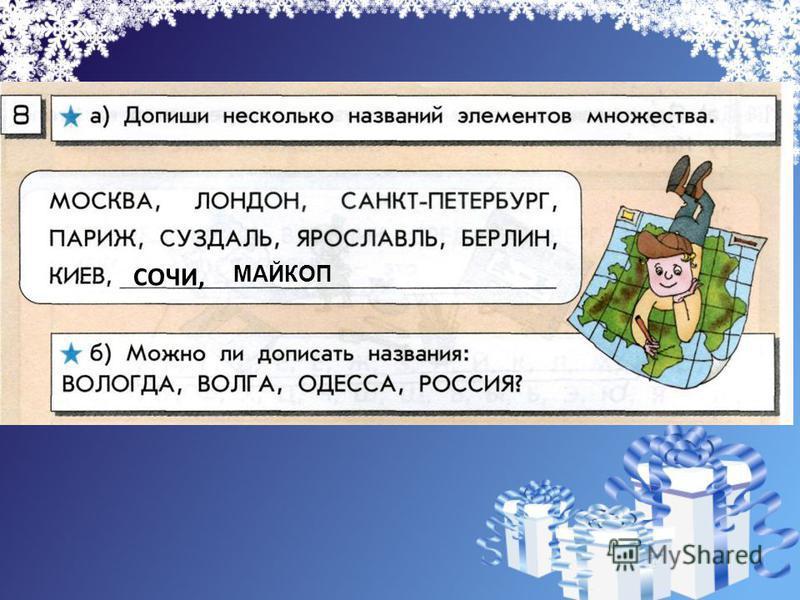 СОЧИ, МАЙКОП