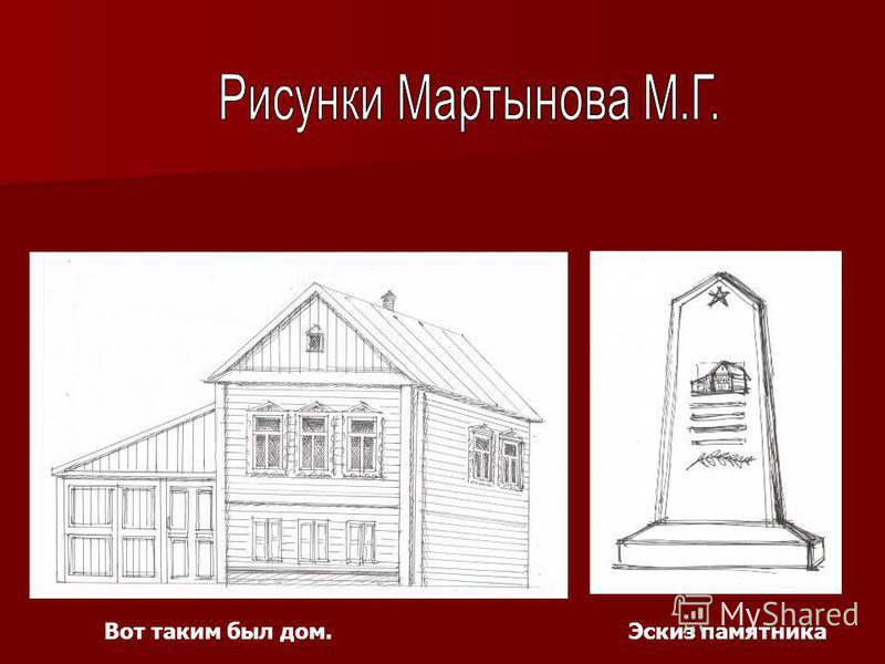Вот таким был дом. Эскиз памятника
