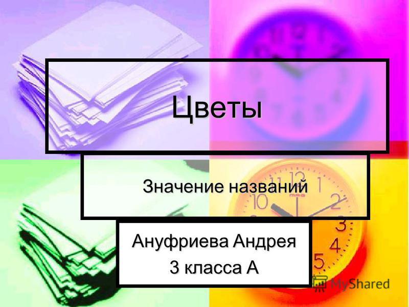 Цветы Значение названий Ануфриева Андрея 3 класса А