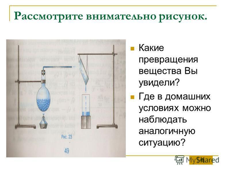 Рассмотрите внимательно рисунок. Какие превращения вещества Вы увидели? Где в домашних условиях можно наблюдать аналогичную ситуацию?