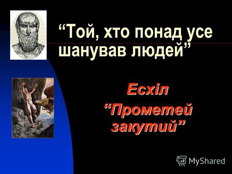 Той, хто понад усе шанував людей Есхіл Прометей закутий