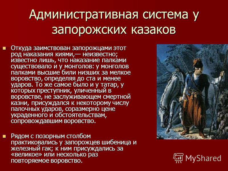 Административная система у запорожских казаков Откуда заимствован запорожцами этот род наказания киями, неизвестно; известно лишь, что наказание палками существовало и у монголов: у монголов палками высшие били низших за мелкое воровство, определяя д