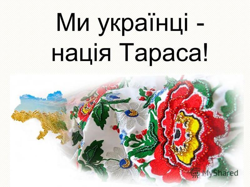 Ми українці - нація Тараса!