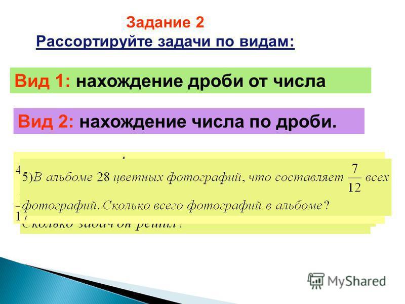 Задание 1 Какие задачи на «дроби» вы знаете? Это – «нахождение дроби …..» и нахождение числа …… Как решать I задачи? Как решать II задачи? Это – «нахождение дроби …..» и нахождение числа …… Как решать I задачи? Как решать II задачи?