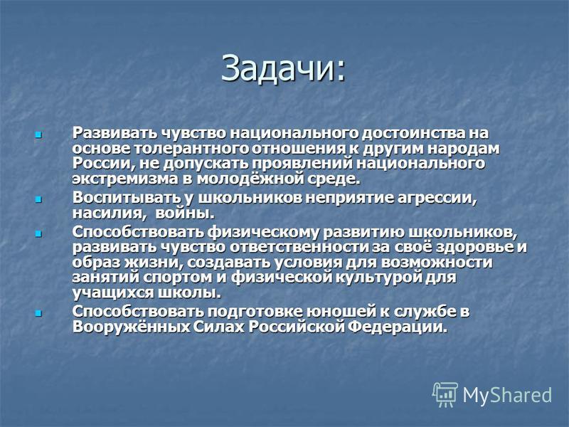 Задачи: Развивать чувство национального достоинства на основе толерантного отношения к другим народам России, не допускать проявлений национального экстремизма в молодёжной среде. Развивать чувство национального достоинства на основе толерантного отн