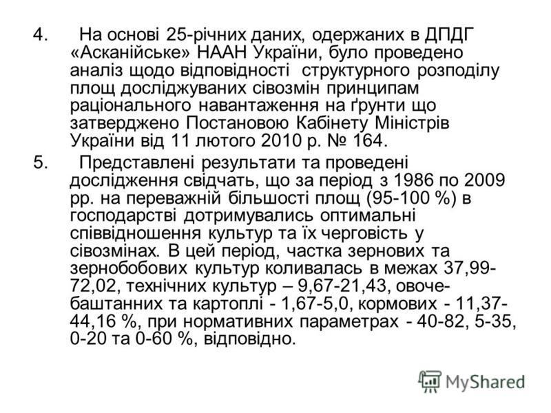 4. На основі 25-річних даних, одержаних в ДПДГ «Асканійське» НААН України, було проведено аналіз щодо відповідності структурного розподілу площ досліджуваних сівозмін принципам раціонального навантаження на ґрунти що затверджено Постановою Кабінету М