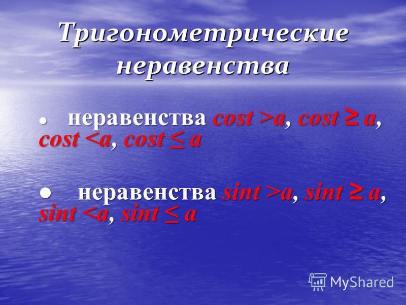 Тригонометрические неравенства неравенства cost >a, cost a, cost a, cost a, cost <a, cost a неравенства sint >a, sint a, sint a, sint a, sint <a, sint a