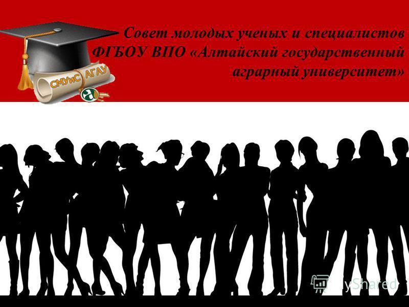 Совет молодых ученых и специалистов ФГБОУ ВПО «Алтайский государственный аграрный университет»