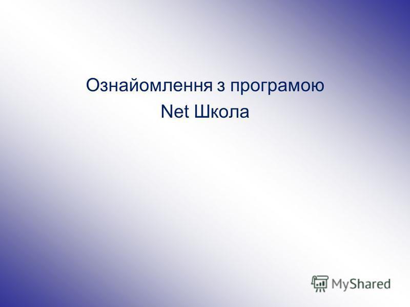 Ознайомлення з програмою Net Школа