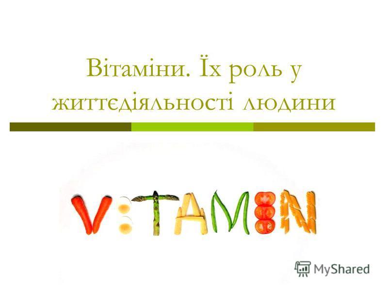 Вітаміни. Їх роль у життєдіяльності людини