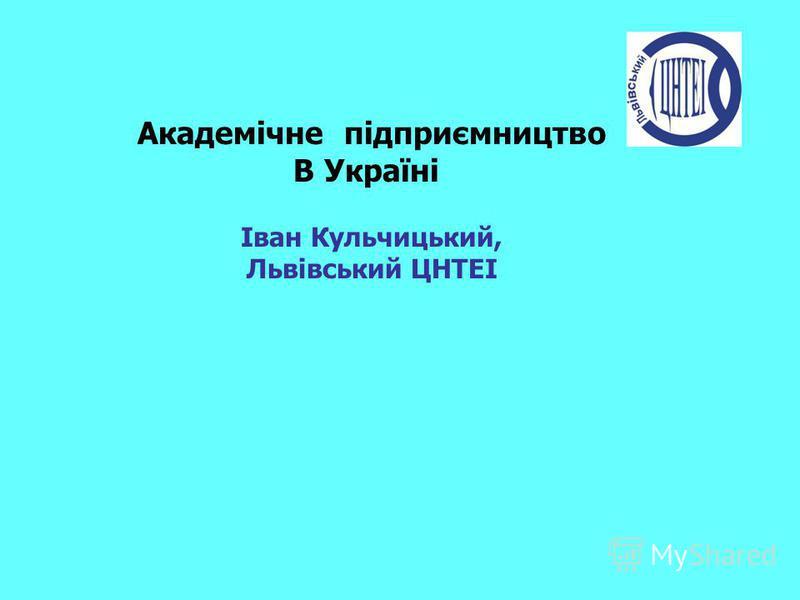 Академічне підприємництво В Україні Іван Кульчицький, Львівський ЦНТЕІ