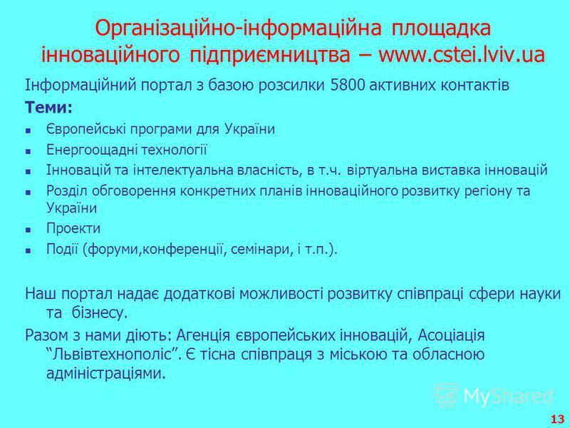13 Організаційно-інформаційна площадка інноваційного підприємництва – www.cstei.lviv.ua Інформаційний портал з базою розсилки 5800 активних контактів Теми: Європейські програми для України Енергоощадні технології Інновацій та інтелектуальна власність