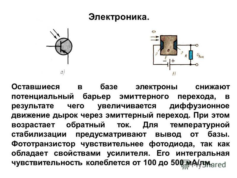 Оставшиеся в базе электроны снижают потенциальный барьер эмиттерного перехода, в результате чего увеличивается диффузионное движение дырок через эмиттерный переход. При этом возрастает обратный ток. Для температурной стабилизации предусматривают выво