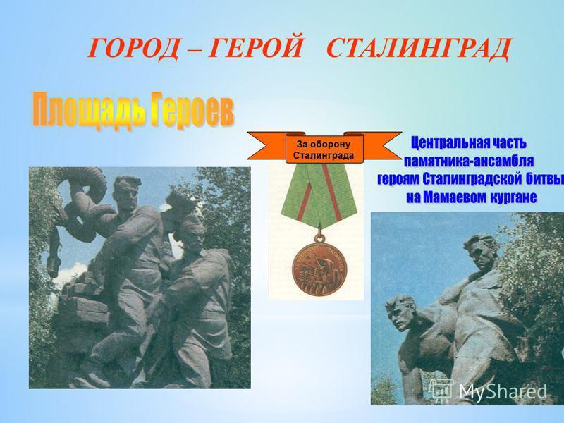За оборону Сталинграда ГОРОД – ГЕРОЙ СТАЛИНГРАД