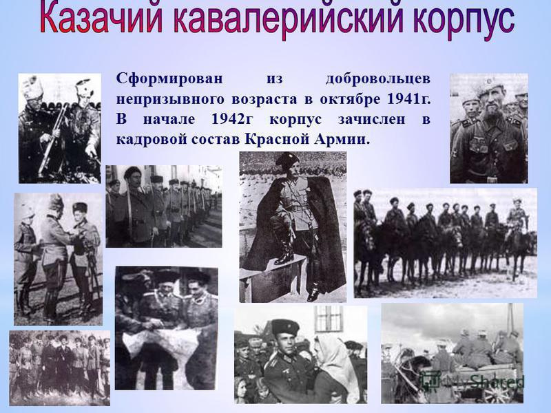 Сформирован из добровольцев непризывного возраста в октябре 1941 г. В начале 1942 г корпус зачислен в кадровой состав Красной Армии.