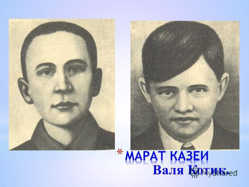 Валя Котик.