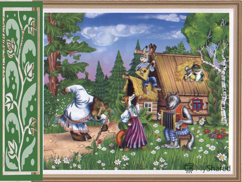 Домик в поле появился, Он в жилище превратился. Для мыши, волка, лисы Для медведя и лягушки. Теремок