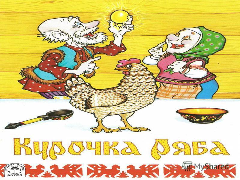 Курочка Ряба «Не плачь, дед, не плачь, баба! Я снесу вам яичко другое, Не золотое – простое»