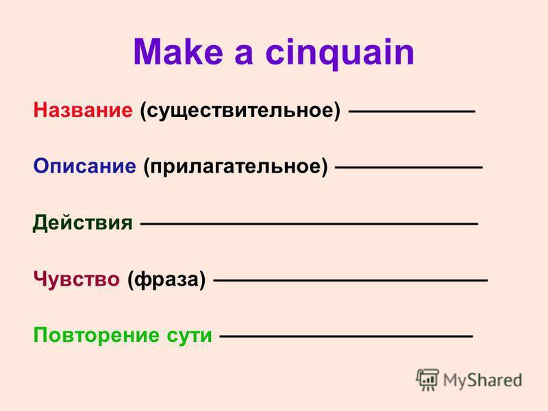 Make a cinquain Название (существительное) Описание (прилагательное) Действия Чувство (фраза) Повторение сути
