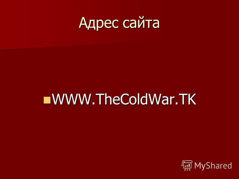 Адрес сайта WWW.TheColdWar.TK WWW.TheColdWar.TK
