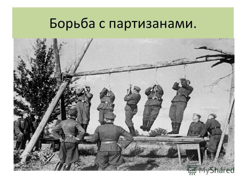 Борьба с партизанами.