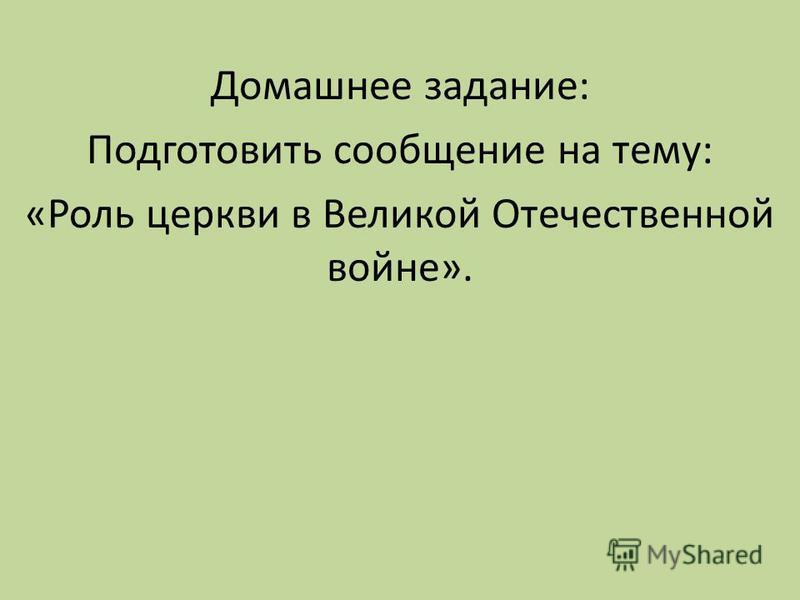 Домашнее задание: Подготовить сообщение на тему: «Роль церкви в Великой Отечественной войне».